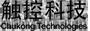 logo-chukong-small